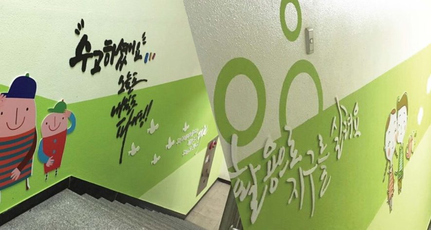 대전도시공사폐기물처리장 건물내부 계단벽화